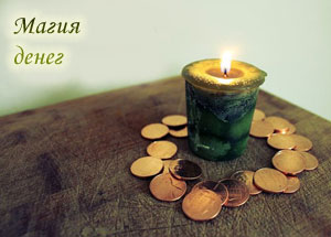 ритуалы по привлечению денег от правдиной