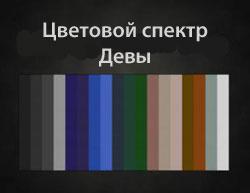 Цветовой спектр Девы